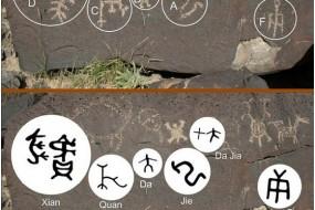 """美洲岩石发现甲骨文 """"中国人先到美洲""""又有新证据"""
