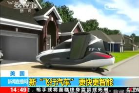 空中的士未来可能成为出行首选