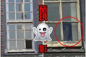 英一办公室窗户被拍到恐怖鬼影