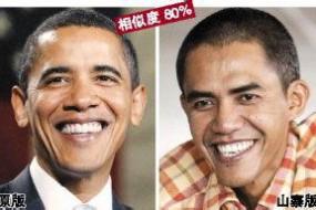 山寨版奥巴马能乱真 凭长相赚翻了