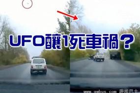 俄罗斯不明飞行物造成地面严重车祸?