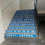 四川高中楼梯惊现最牛横条