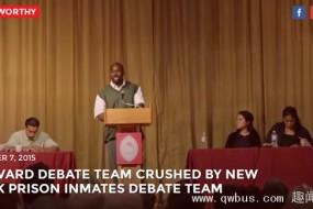 辩论大赛哈佛队阴沟翻船输给在押囚犯队