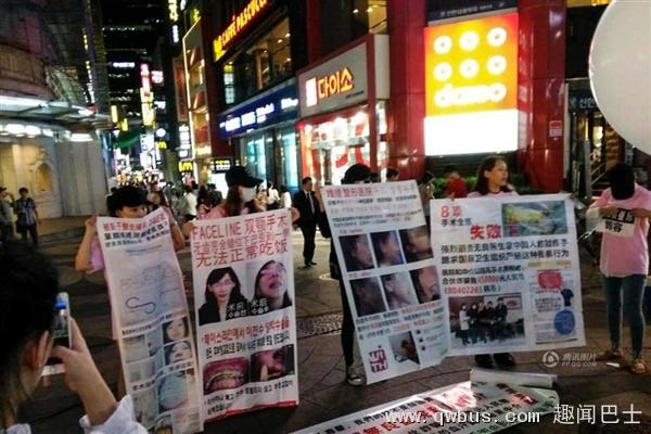中国多名整容失败女孩在韩国首尔街头示威-趣闻巴士