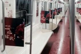 没想到天天要去挤的地铁还能这样浪漫