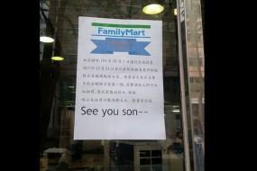 """超市告示结尾""""再见吧儿子""""笑喷网友"""