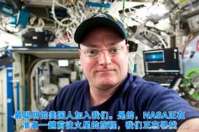 为2030年登火星 美国开始招募宇航员