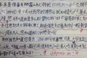 小学生致信教育局长别取消秋游 称似利剑穿心