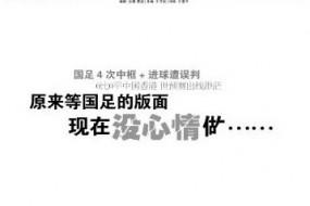 国足踢不赢香港 任性报纸开天窗:没心情做了