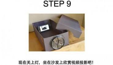 旧鞋盒秒变高大上手机投影仪