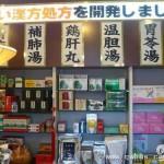 日本药剂师复原400年前长寿神药