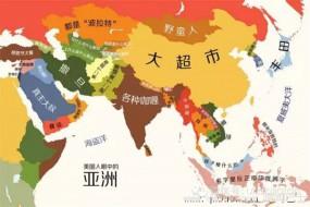 带着偏见的世界地图:中国竟是个大超市