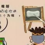 来,跟爷爷看图识字,秃尾(yǐ)巴鹌鹑!