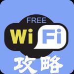 我中奖都是因为彩站的Wi-Fi~