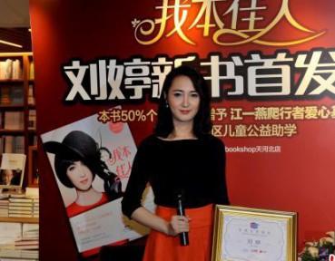 变性美女刘婷获女性榜样奖 自传《我本佳人》首发