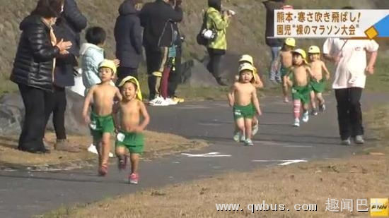 日本儿童严寒下裸体跑马拉松引热议:看呆中国网友-趣闻巴士