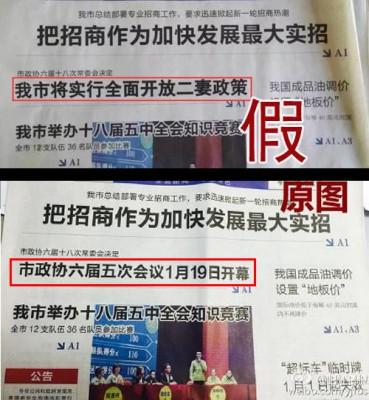 """""""开放二妻""""?网友翻拍报纸后PS篡改并恶搞传播被拘"""