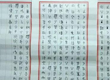 南华大学学生用甲骨文写情书 个性老师彭再新自称陛下