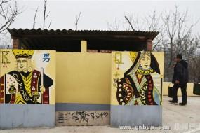 河南农居变身时尚涂鸦墙 3D画夸张抢眼