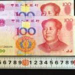 100元钞票多了3毫米:也是真钱