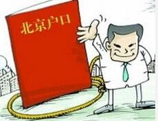 北京居住证制度下半年实施 积分落户办法正完善