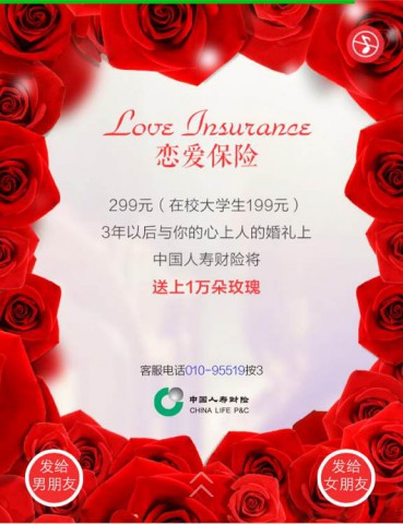 恋爱保险大学推广  中国人寿开辟新险种