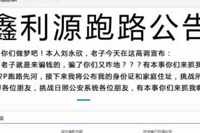 奇葩跑路公告:P2P平台鑫利源高调跑路