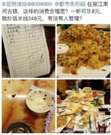 云南丽江旅游吃饭  微博吐槽店家乱收费