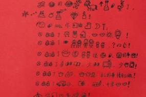 幼儿园园长写信通篇无字  难倒家长