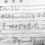 大夫写病历似天书 网友以为医生专用手写体