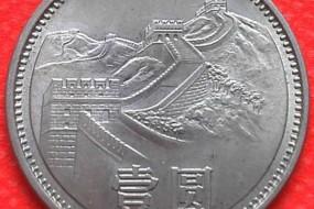 1元硬币竟卖12万 长城币升值幅度惊人