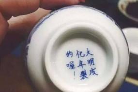 高仿明代青花瓷碗底款现搞笑卖萌体