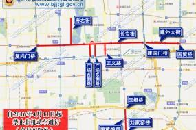 北京长安街封杀电动车引争议 对外卖送餐影响大