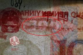 百元人民币水印成300 罕见错币估值超百万