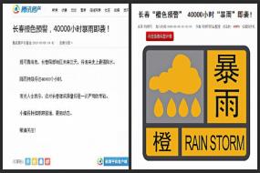 4万小时暴雨袭长春 开发商文案引全城恐慌