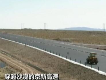 京新高速临白段贯通 横穿三大沙漠多个无人区