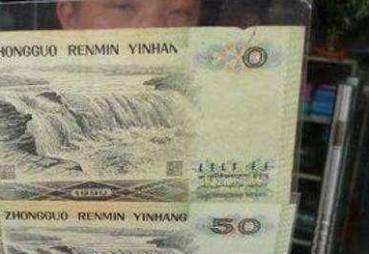 罕见错版伍拾圆纸币价值惊人