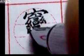 世界最难写的汉字 一个字57笔写完要1分钟