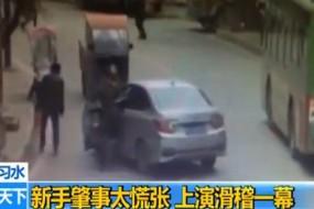 新手司机惊人之举 行驶中跳下来用人体当刹车