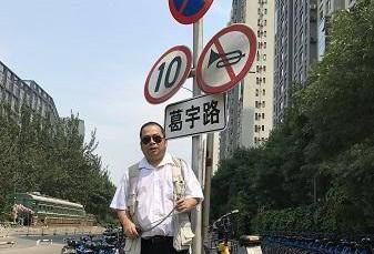 小伙把自己名字制成北京路牌 被多家电子地图收录
