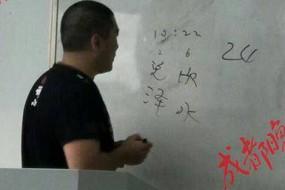 老师算卦查出逃课者 同学们都惊了