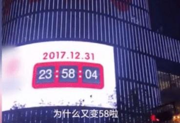 广场大钟拒绝过新年 万人倒计时迎新结果太尴尬