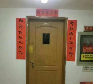 大学生用化学元素写春联 画风清奇