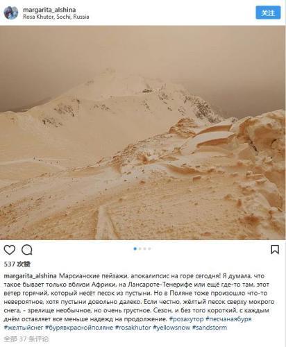 """欧洲天降""""橙雪"""" 网友:像末日之景和火星登陆-趣闻巴士"""